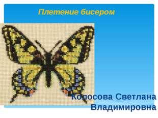 Плетение бисером Колосова Све Колосова Светлана Владимировна