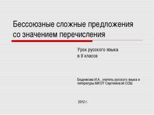 Бессоюзные сложные предложения со значением перечисления Урок русского языка