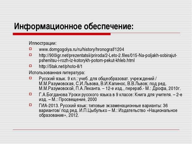 Информационное обеспечение: Иллюстрации: www.domgogolya.ru/ru/history/hronogr...