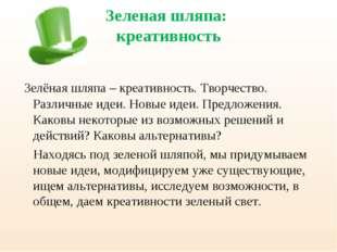 Зеленая шляпа: креативность Зелёная шляпа – креативность. Творчество. Разли