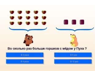 Во сколько раз больше горшков с мёдом у Пуха ? В 2 раза В 4 раза В 5 раз В 12