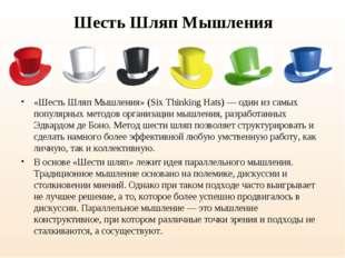 Шесть Шляп Мышления «Шесть Шляп Мышления» (Six Thinking Hats) — один из самых