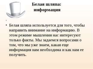 Белая шляпа: информация . Белая шляпа используется для того, чтобы направить