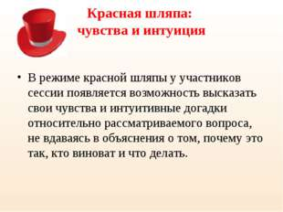 Красная шляпа: чувства и интуиция  В режиме красной шляпы у участников сесс