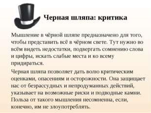 Черная шляпа: критика  Мышление в чёрной шляпе предназначено для того, чтоб
