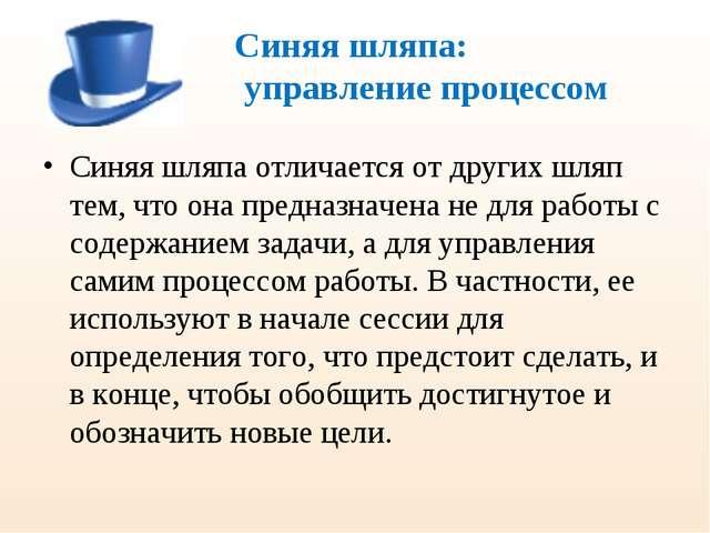 Синяя шляпа: управление процессом  Синяя шляпа отличается от других шляп те...