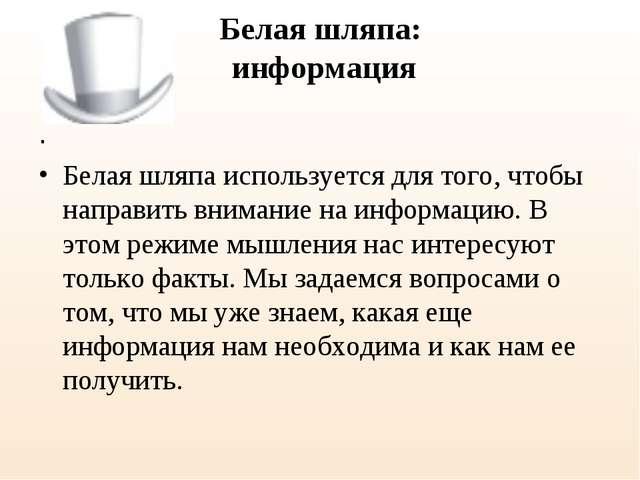 Белая шляпа: информация . Белая шляпа используется для того, чтобы направить...