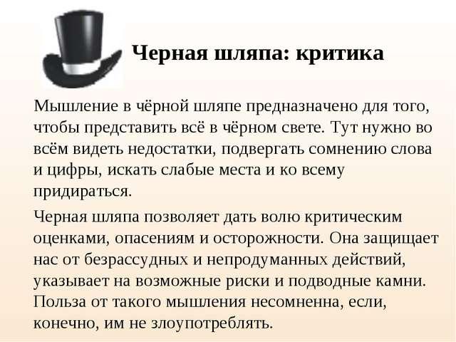 Черная шляпа: критика  Мышление в чёрной шляпе предназначено для того, чтоб...
