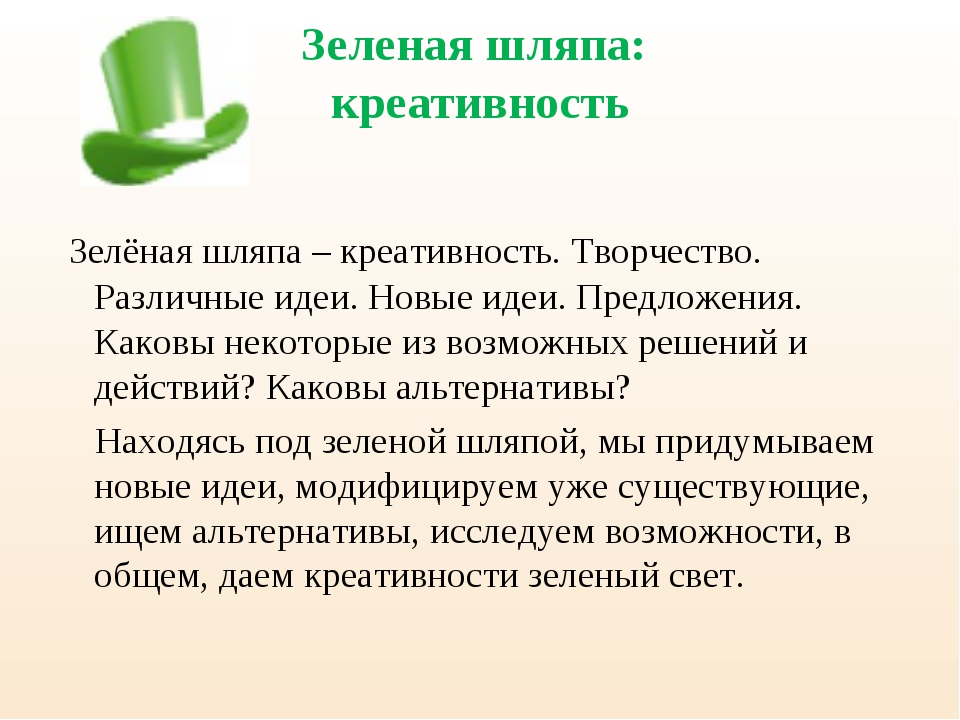 Зеленая шляпа: креативность Зелёная шляпа – креативность. Творчество. Разли...