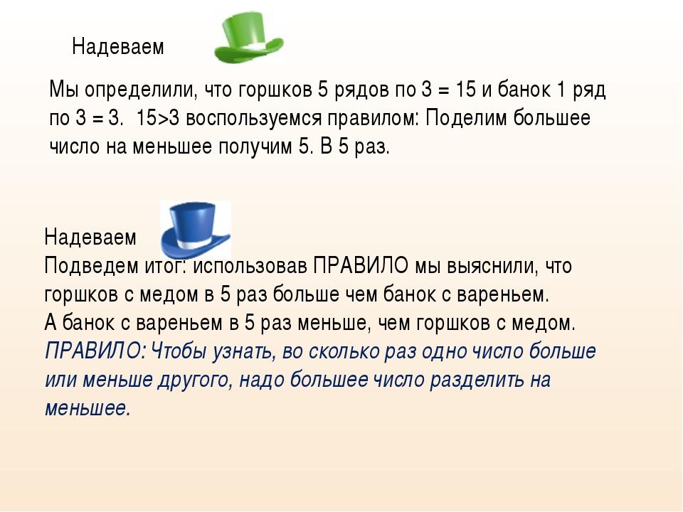 Надеваем Подведем итог: использовав ПРАВИЛО мы выяснили, что горшков с медом...