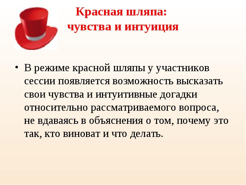 Красная шляпа: чувства и интуиция  В режиме красной шляпы у участников сесс...