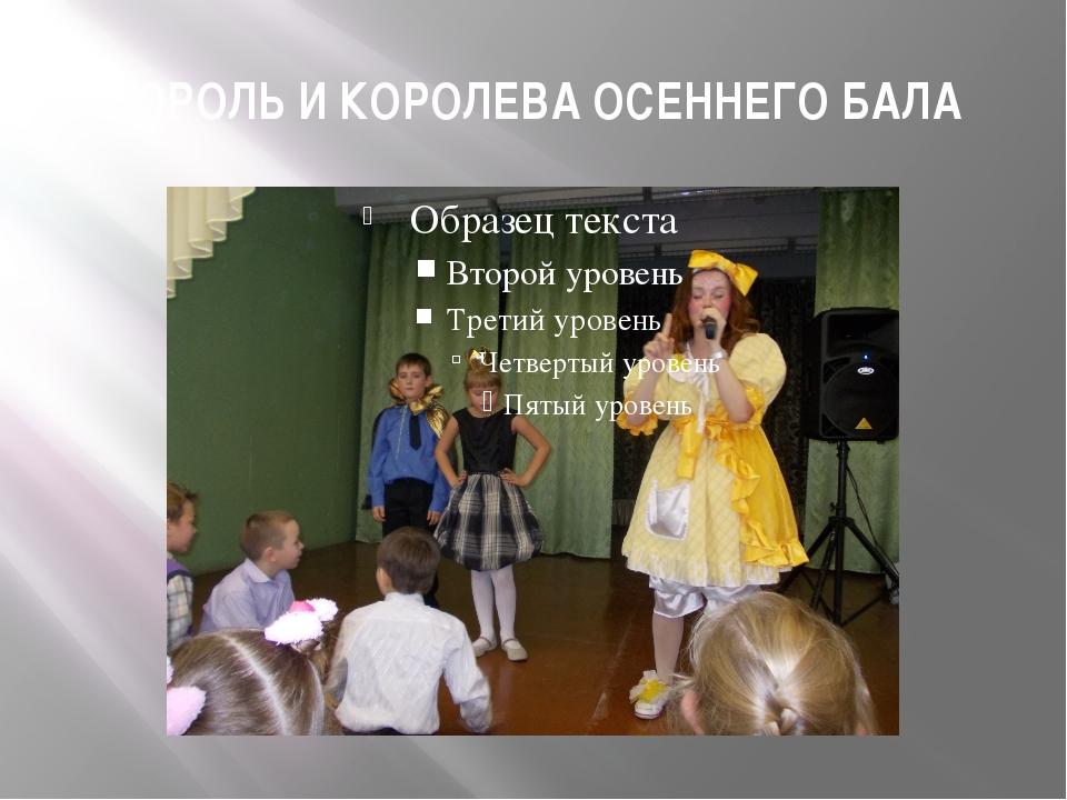 Презентация на конкурсе осенний бал