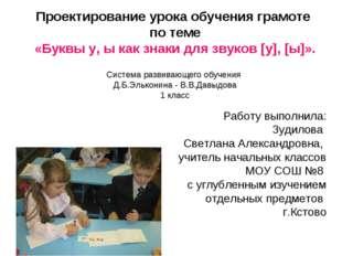 Проектирование урока обучения грамоте по теме «Буквы у, ы как знаки для звук