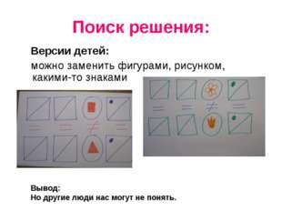 Поиск решения: Версии детей: можно заменить фигурами, рисунком, какими-то зна