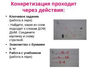 Конкретизация проходит через действия: Ключевое задание (работа в паре) - На