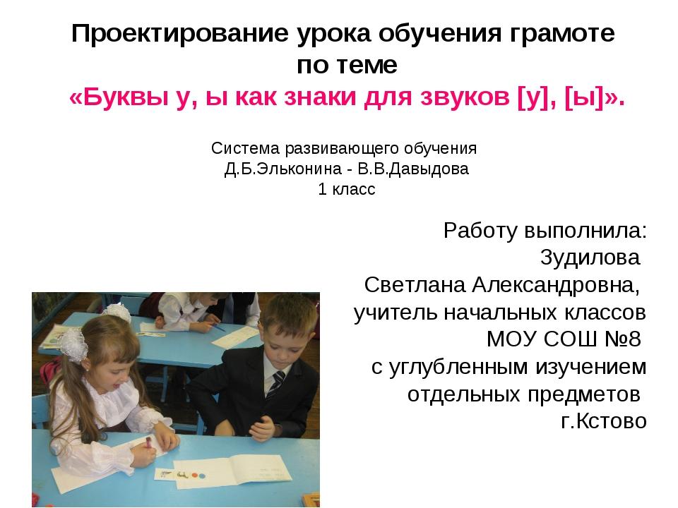 Проектирование урока обучения грамоте по теме «Буквы у, ы как знаки для звук...