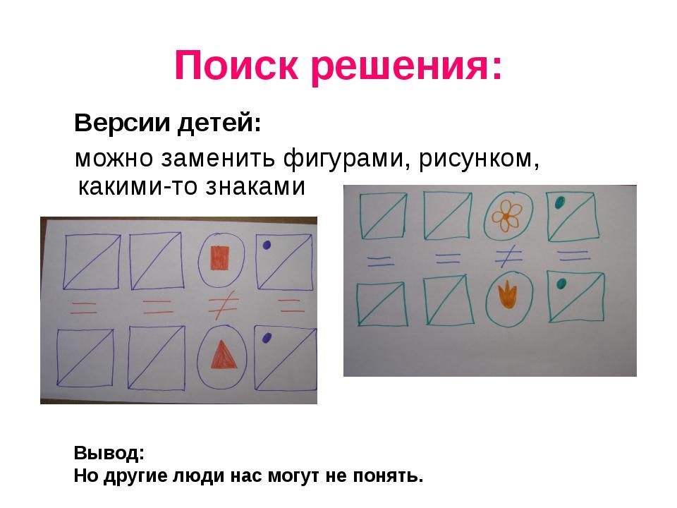 Поиск решения: Версии детей: можно заменить фигурами, рисунком, какими-то зна...