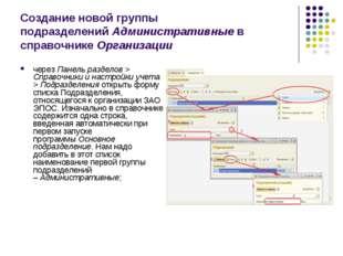 Создание новой группы подразделенийАдминистративныев справочникеОрганизаци
