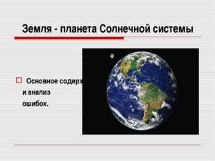 Земля - планета Солнечной системы Основное содержание и анализ ошибок.