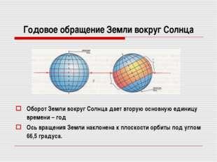 Годовое обращение Земли вокруг Солнца Оборот Земли вокруг Солнца дает вторую