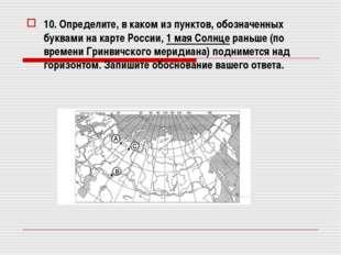 10. Определите, в каком из пунктов, обозначенных буквами на карте России, 1 м