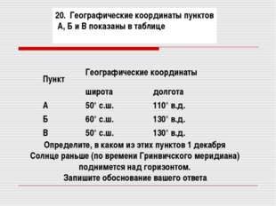 20. Географические координаты пунктов А, Б и В показаны в таблице Определит