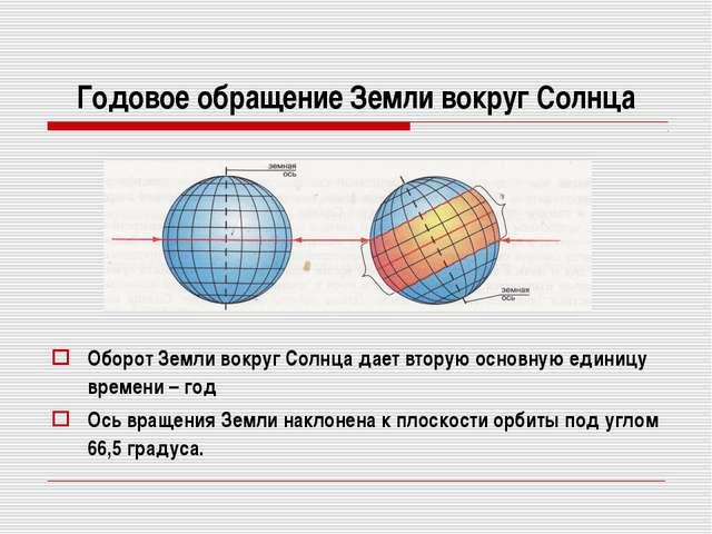 Годовое обращение Земли вокруг Солнца Оборот Земли вокруг Солнца дает вторую...