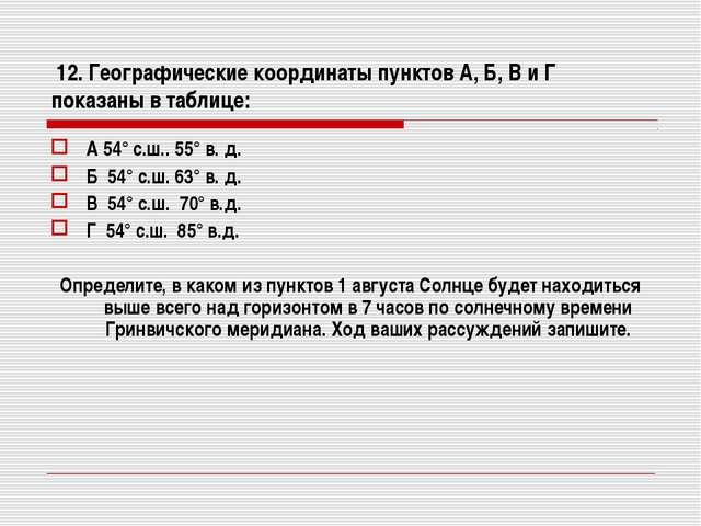 12. Географические координаты пунктов А, Б, В и Г показаны в таблице: А 54°...