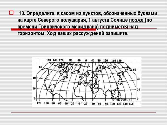13. Определите, в каком из пунктов, обозначенных буквами на карте Северого п...