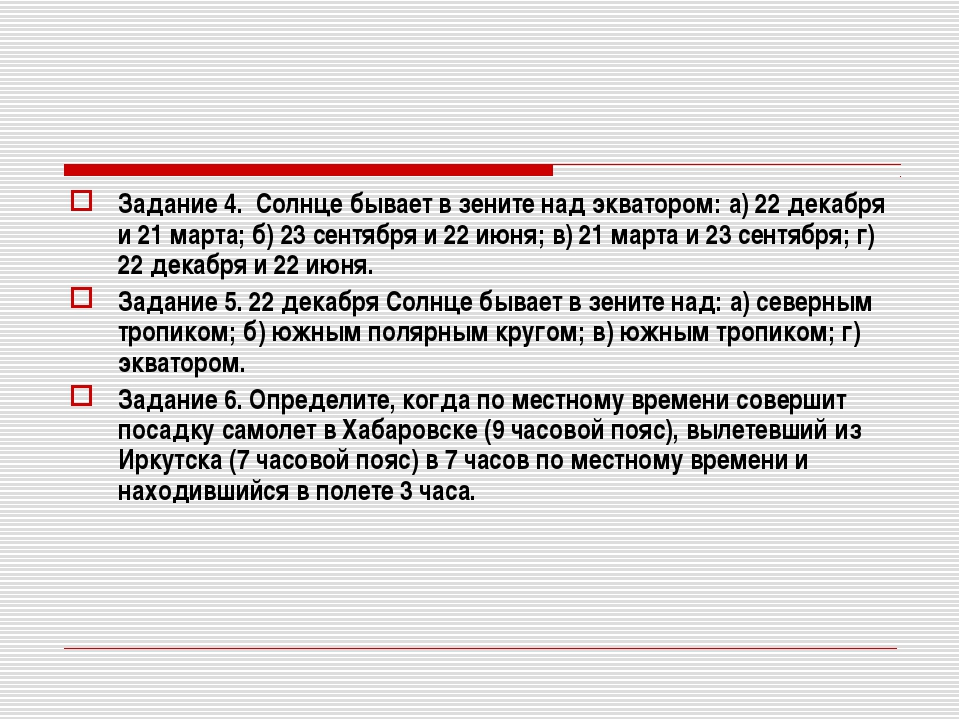 Задание 4. Солнце бывает в зените над экватором: а) 22 декабря и 21 марта; б)...