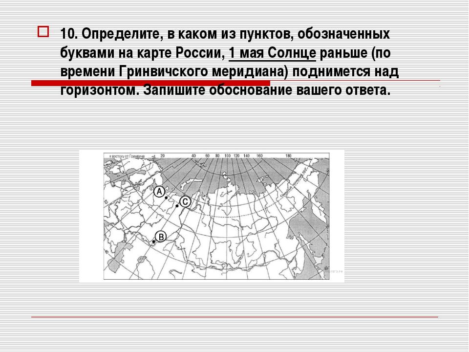 10. Определите, в каком из пунктов, обозначенных буквами на карте России, 1 м...
