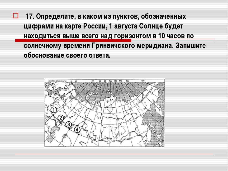 17. Определите, в каком из пунктов, обозначенных цифрами на карте России, 1...