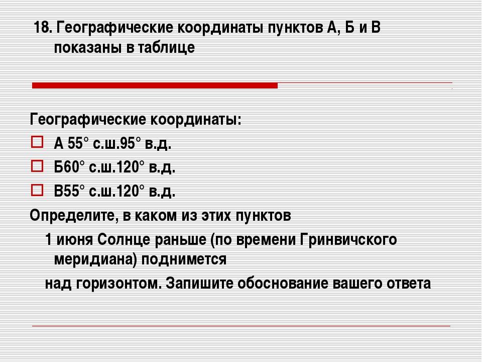 18. Географические координаты пунктов А, Б и В показаны в таблице Географич...
