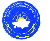 C:\Documents and Settings\Admin\Рабочий стол\Ассамблея_народов_Казахстана.png