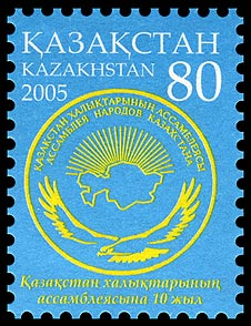C:\Documents and Settings\Admin\Рабочий стол\Stamp_of_Kazakhstan_535.jpg