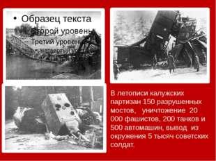В летописи калужских партизан 150 разрушенных мостов, уничтожение 20 000 фаш