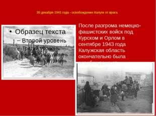 30 декабря 1941 года - освобождение Калуги от врага. После разгрома немецко-