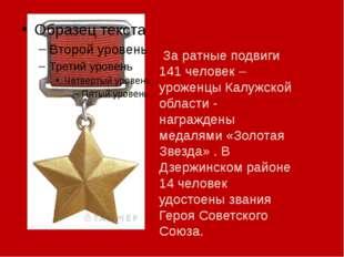 За ратные подвиги 141 человек – уроженцы Калужской области - награждены меда