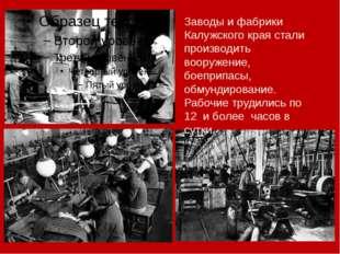 Заводы и фабрики Калужского края стали производить вооружение, боеприпасы, о