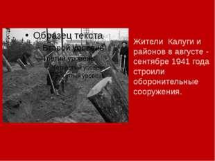 Жители Калуги и районов в августе - сентябре 1941 года строили оборонительны