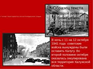 4 и 7 октября Калуга подверглась сильным бомбардировкам с воздуха. В ночь с 1
