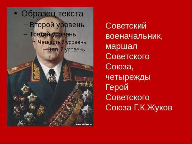 Советский военачальник, маршал Советского Союза, четырежды Герой Советского...