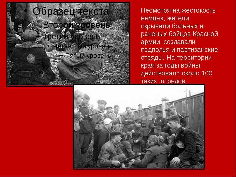 Несмотря на жестокость немцев, жители скрывали больных и раненых бойцов Крас...