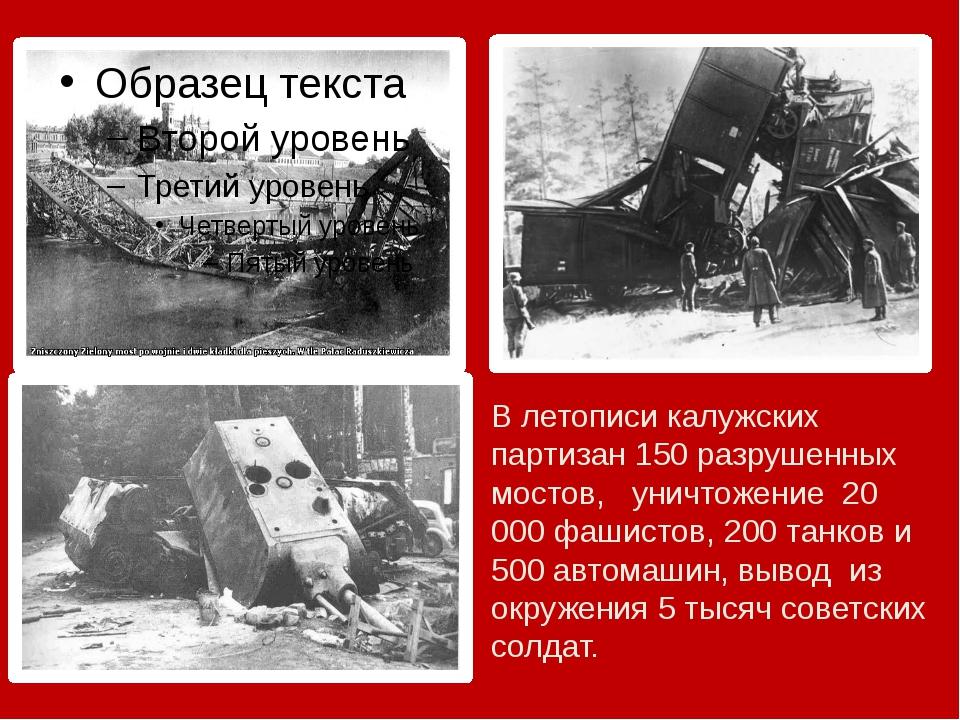 В летописи калужских партизан 150 разрушенных мостов, уничтожение 20 000 фаш...