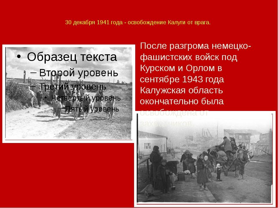30 декабря 1941 года - освобождение Калуги от врага. После разгрома немецко-...