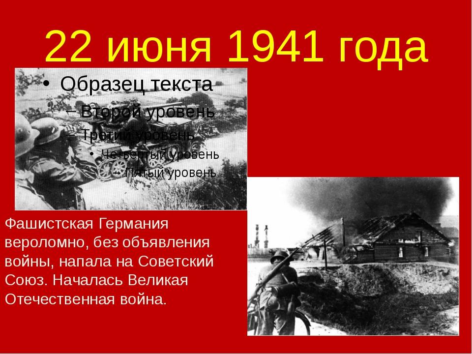 22 июня 1941 года Фашистская Германия вероломно, без объявления войны, напала...