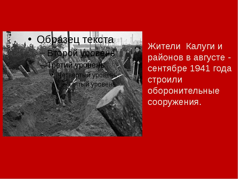 Жители Калуги и районов в августе - сентябре 1941 года строили оборонительны...