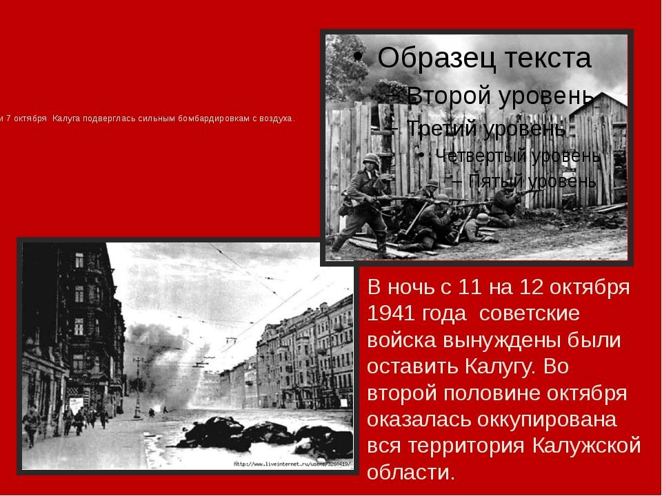4 и 7 октября Калуга подверглась сильным бомбардировкам с воздуха. В ночь с 1...