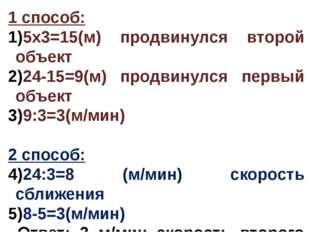 1 способ: 5х3=15(м) продвинулся второй объект 24-15=9(м) продвинулся первый о