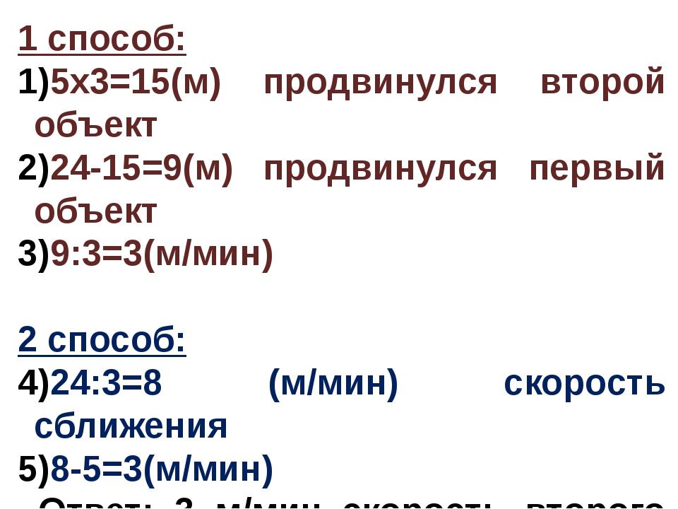 1 способ: 5х3=15(м) продвинулся второй объект 24-15=9(м) продвинулся первый о...